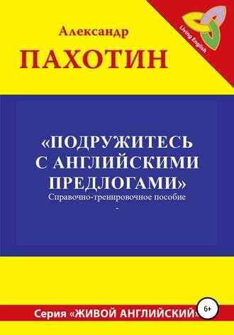 Александр Пахотин, Подружитесь с английскими предлогами