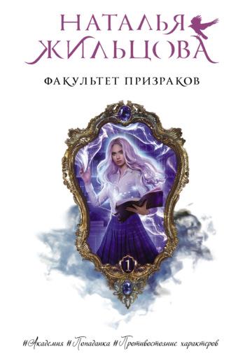 Наталья Жильцова, Факультет призраков