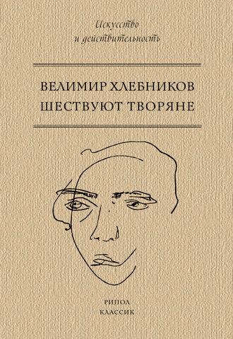 Виктор Хлебников, Шествуют творяне