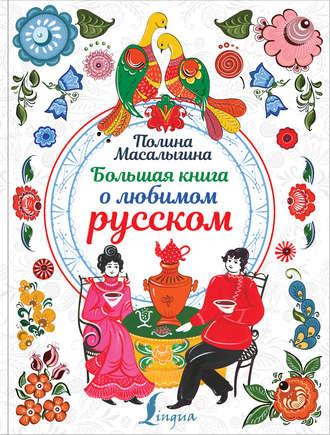 Полина Масалыгина, Большая книга о любимом русском