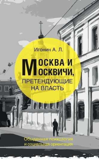 Андрей Игонин, Москва и москвичи, претендующие на власть. Обыденная психология и социальная ориентация