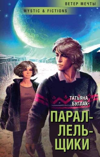 Татьяна Буглак, Параллельщики