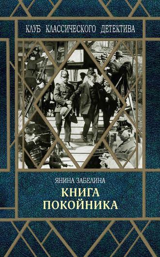 Янина Забелина, Книга покойника