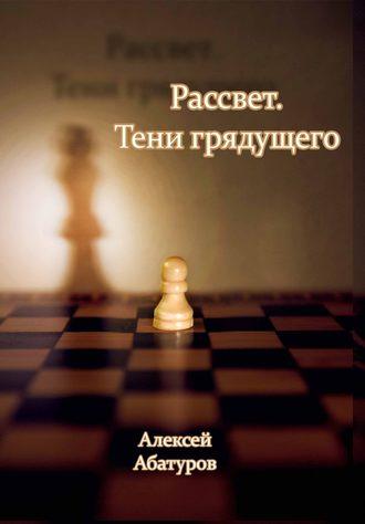 Алексей Абатуров, Рассвет. Тени грядущего