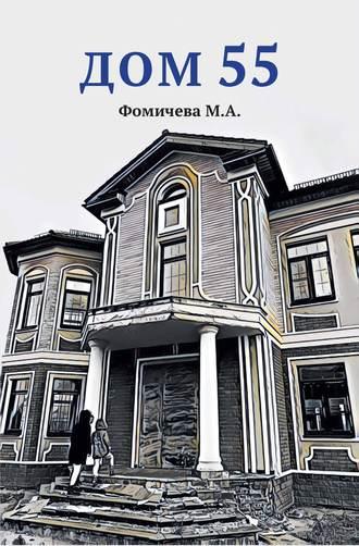 М. Фомичева, Дом 55