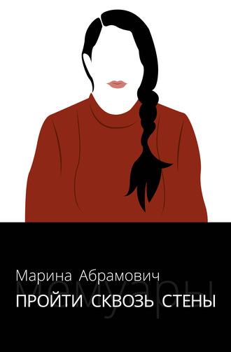 Марина Абрамович, Пройти сквозь стены. Автобиография