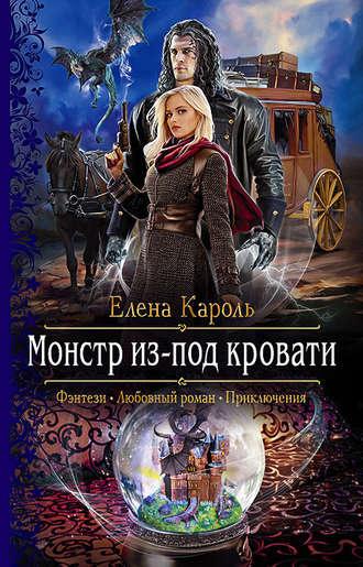 Елена Кароль, Монстр из-под кровати