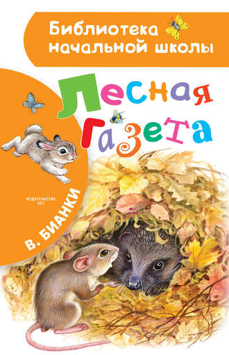 Виталий Бианки, Лесная газета