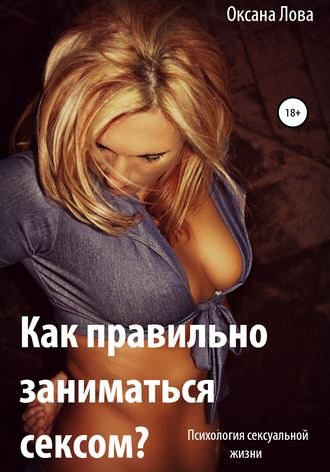 Оксана Лова, Психология сексуальной жизни. Как правильно заниматься сексом?