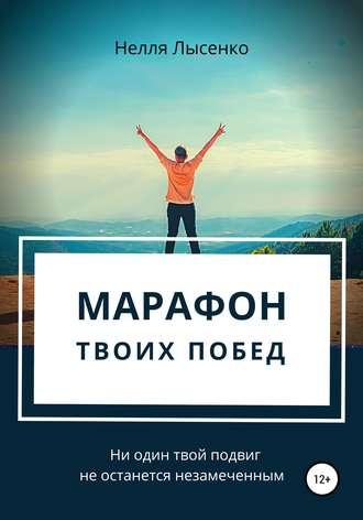 Нелля Лысенко, Марафон твоих побед. Ни один твой подвиг не останется незамеченным!