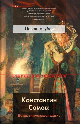 Павел Голубев, Константин Сомов: Дама, снимающая маску
