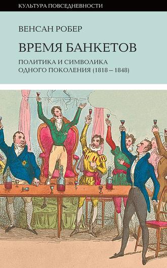 Венсан Робер, Время банкетов