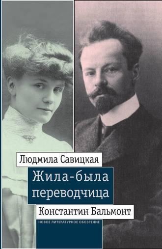 Леонид Ливак, Жила-была переводчица