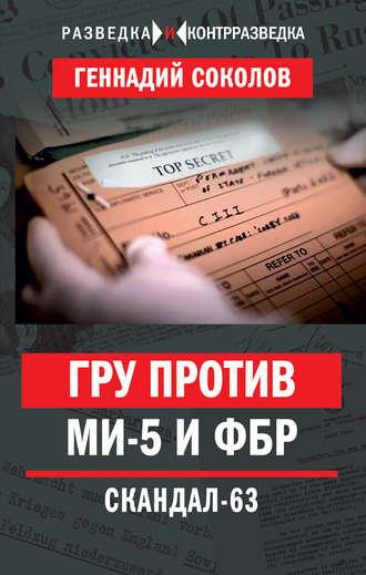 Геннадий Соколов, ГРУ против МИ-5 и ФБР. Скандал-63