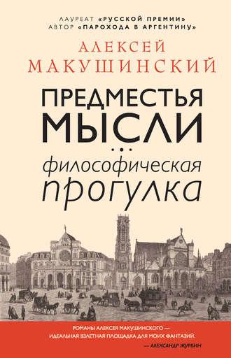 Алексей Макушинский, Предместья мысли. Философическая прогулка