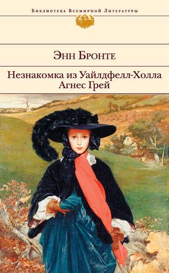 Энн Бронте, Незнакомка из Уайлдфелл-Холла. Агнес Грей
