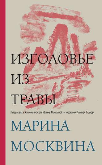 Марина Москвина, Изголовье из травы