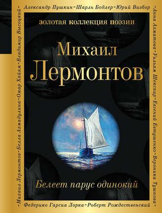 Михаил Лермонтов, Белеет парус одинокий