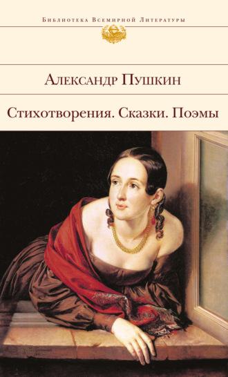 Александр Пушкин, Стихотворения. Сказки. Поэмы