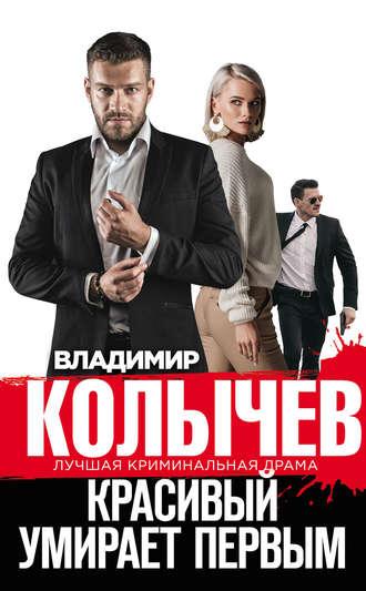 Владимир Колычев, Красивый умирает первым
