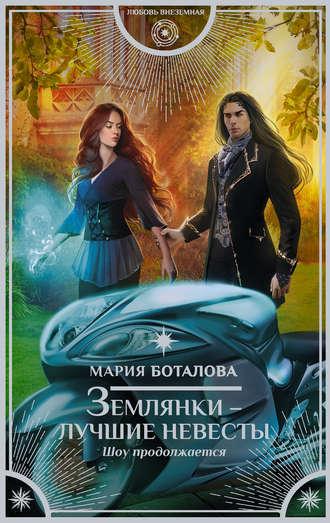 Мария Боталова, Землянки – лучшие невесты. Шоу продолжается