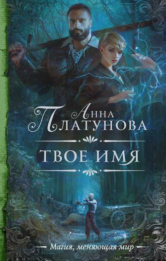 Анна Платунова, Твое имя