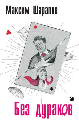 Максим Шарапов, Без дураков