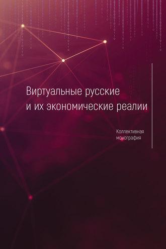 Коллектив авторов, Виртуальные русские и их экономические реалии