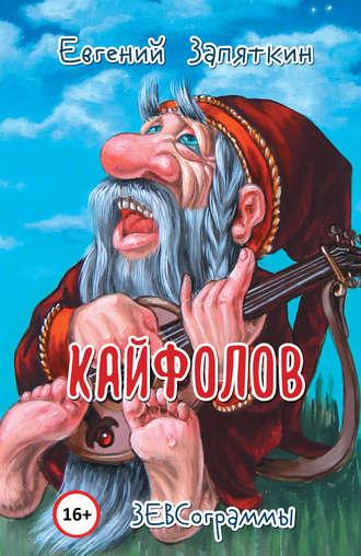 Евгений Запяткин, Кайфолов. ЗЕВСограммы