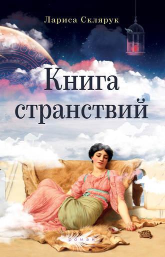 Лариса Склярук, Книга странствий