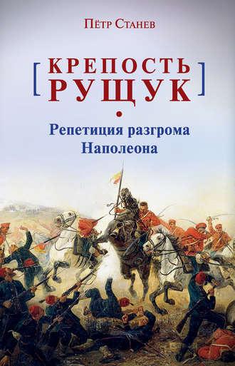 Пётр Станев, Крепость Рущук. Репетиция разгрома Наполеона