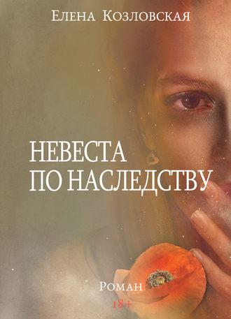 Елена Козловская, Невеста по наследству