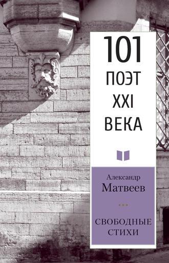 Александр Матвеев, Свободные стихи