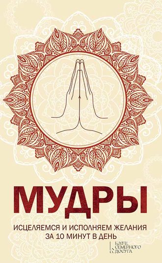 Наталья Попович, Мудры. Исцеляемся и исполняем желания за 10 минут в день