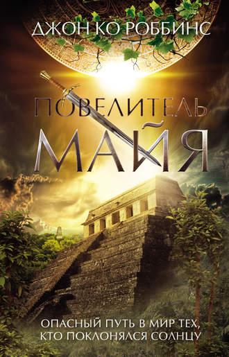 Джон Роббинс, Повелитель майя