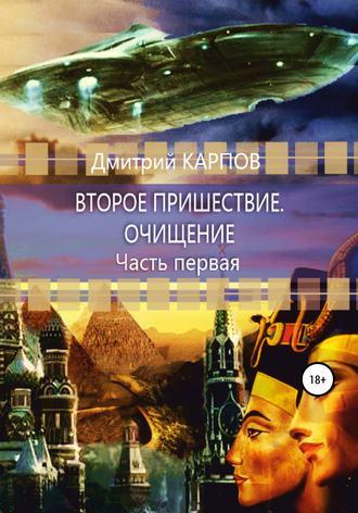 Дмитрий Карпов, Второе пришествие. Очищение. Часть первая