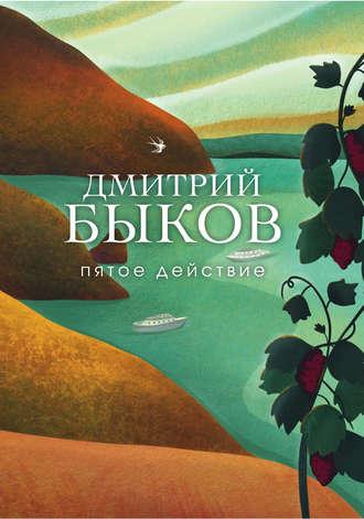 Дмитрий Быков, Пятое действие