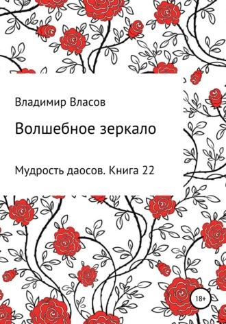 Владимир Власов, Волшебное зеркало