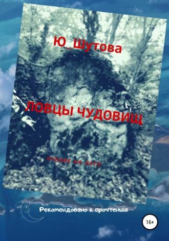 Ю_ШУТОВА, Ловцы чудовищ