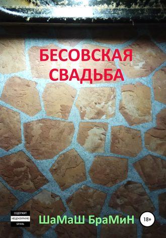 ШаМаШ БраМиН, Бесовская свадьба