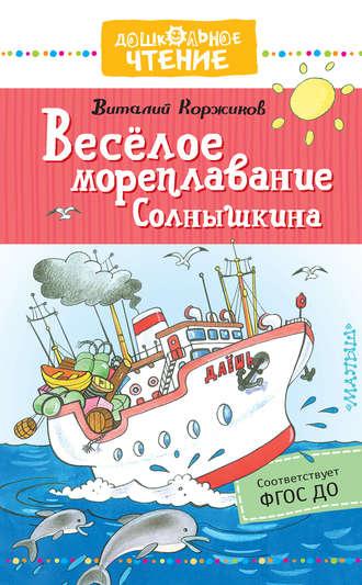 Виталий Коржиков, Весёлое мореплавание Солнышкина