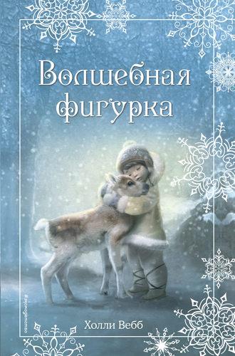 Холли Вебб, Рождественские истории. Волшебная фигурка