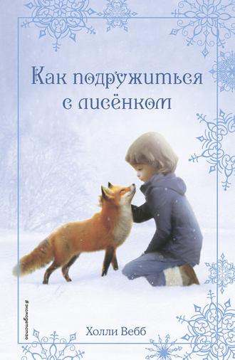 Холли Вебб, Рождественские истории. Как подружиться с лисёнком