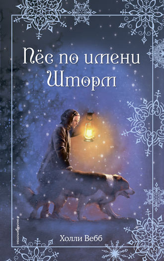 Холли Вебб, Рождественские истории. Пёс по имени Шторм