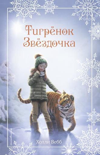 Холли Вебб, Рождественские истории. Тигрёнок Звёздочка