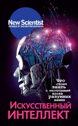 Дуглас Хэвен, Элисон Джордж, Искусственный интеллект. Что стоит знать о наступающей эпохе разумных машин