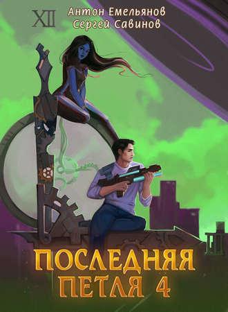 Сергей Савинов, Антон Емельянов, Последняя петля. Книга 4