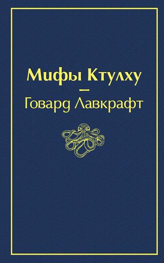 Говард Лавкрафт, Мифы Ктулху