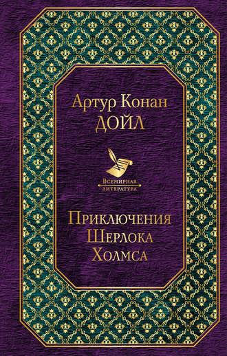 Артур Конан Дойл, Приключения Шерлока Холмса
