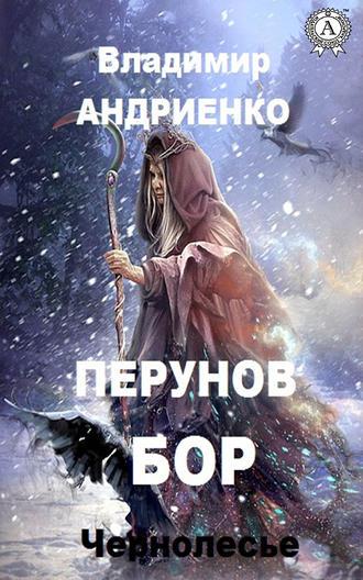 Владимир Андриенко, Перунов бор